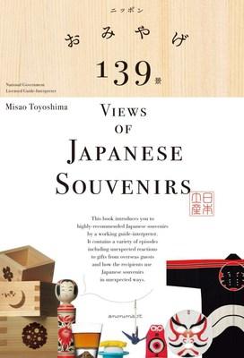 139 views of Japanese souvenirs